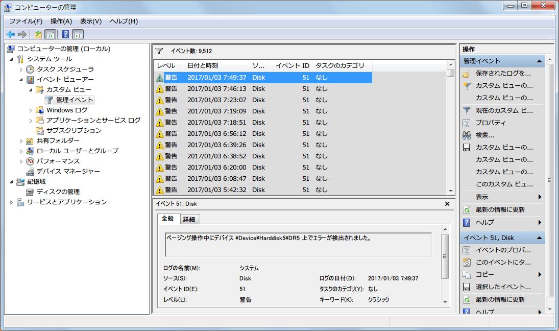 ASUS P8Z68-V PRO/GEN3 Marvell 88SE9172 に HDD(Seagate ST2000DM001-1CH164)接続した後の、Windows 7 イベントビューアーに記録された警告メッセージ、イベントID 51 ページング操作中にデバイス \Device\Harddisk5\DR5 上でエラーが検出されました。