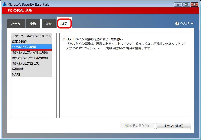 Driver Fusion ドライバ削除後、Microsoft Security Essentials リアルタイム保護有効化、設定 → リアルタイム保護項目をクリック