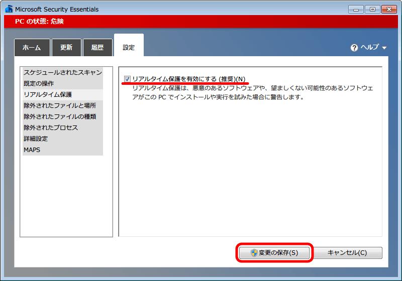 Driver Fusion ドライバ削除後、Microsoft Security Essentials リアルタイム保護有効化、「リアルタイム保護を有効にする(推奨)」のチェックマークを入れて、「変更の保存」ボタンをクリック