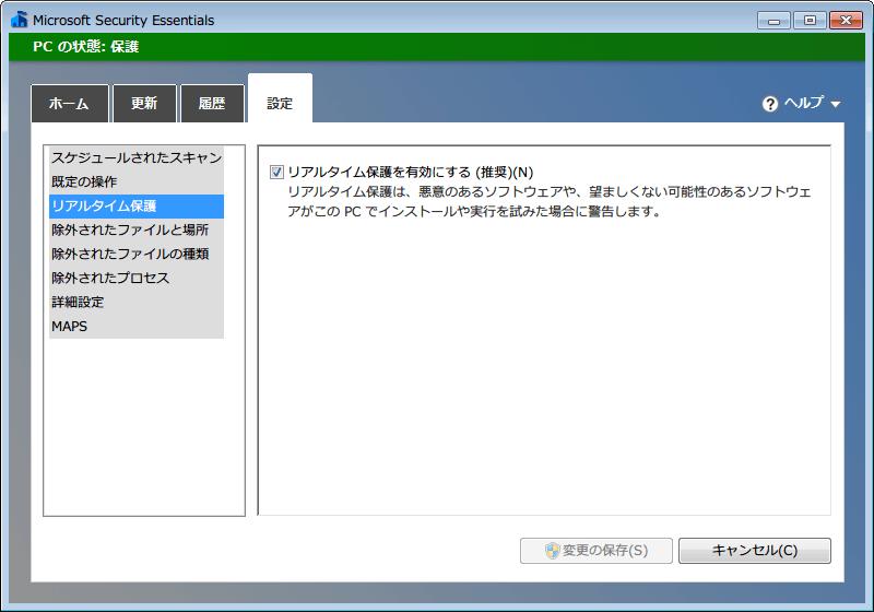 Driver Fusion ドライバ削除後、Microsoft Security Essentials リアルタイム保護有効化、「PC の状態 : 保護」と表示「リアルタイム保護」有効状態
