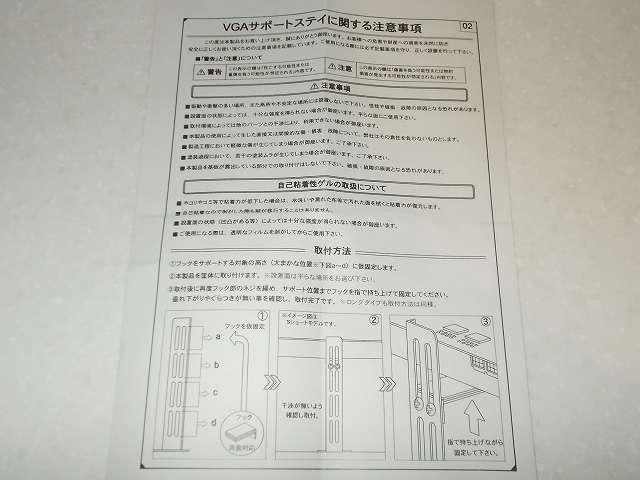 長尾製作所 VGA サポートステイ L 自己粘着式 SS-NVGASTAY02-L 取扱説明書
