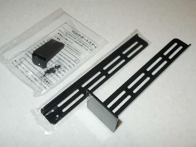 長尾製作所 VGA サポートステイ L 自己粘着式 SS-NVGASTAY02-L 開封、サポートステイ 1個、延長ステイ、フック、組み立てネジ一式