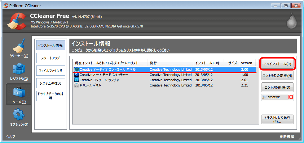 Official PAX MASTER PCI XFI Driver Suite 2013 V1.00 ALL OS Stable Drivers. Default Tweak Edition ドライバのアンインストール、Creative オーディオコントオールパネル アンインストール