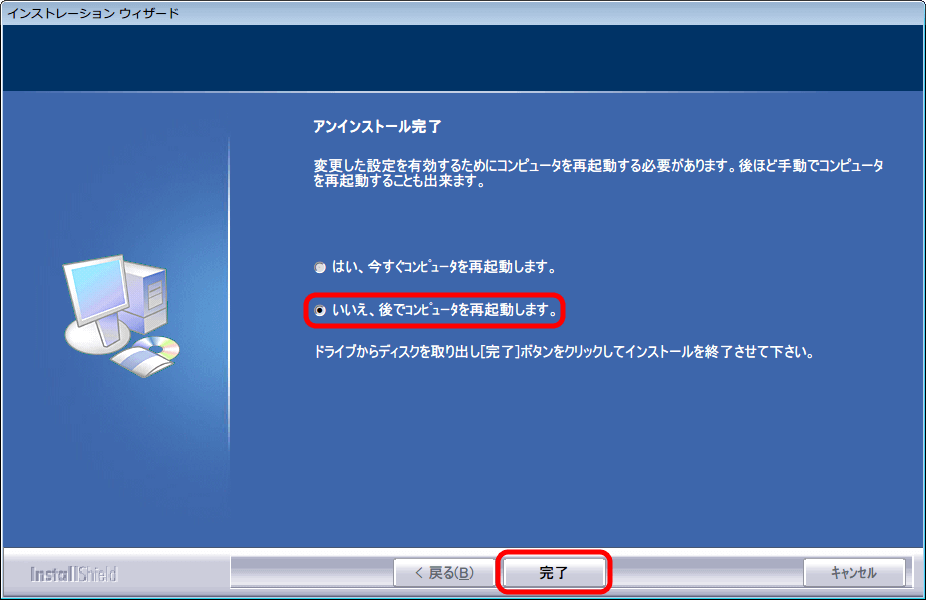 Official PAX MASTER PCI XFI Driver Suite 2013 V1.00 ALL OS Stable Drivers. Default Tweak Edition ドライバのアンインストール、Creative オーディオコントオールパネル アンインストール完了、後でコンピュータを再起動を選択して完了ボタンをクリック