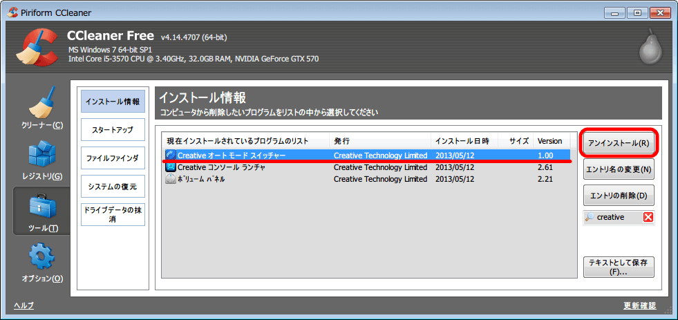 Official PAX MASTER PCI XFI Driver Suite 2013 V1.00 ALL OS Stable Drivers. Default Tweak Edition ドライバのアンインストール、Creative オートモードスイッチャー アンインストール