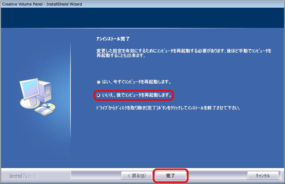 Official PAX MASTER PCI XFI Driver Suite 2013 V1.00 ALL OS Stable Drivers. Default Tweak Edition ドライバのアンインストール、Creative ボリュームパネル アンインストール完了、後でコンピュータを再起動を選択して完了ボタンをクリック