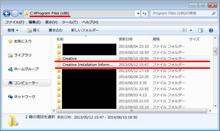 Official PAX MASTER PCI XFI Driver Suite 2013 V1.00 ALL OS Stable Drivers. Default Tweak Edition ドライバのアンインストール、C:\Program Files (x86) にある Creative フォルダと Creative Installation Information フォルダを削除