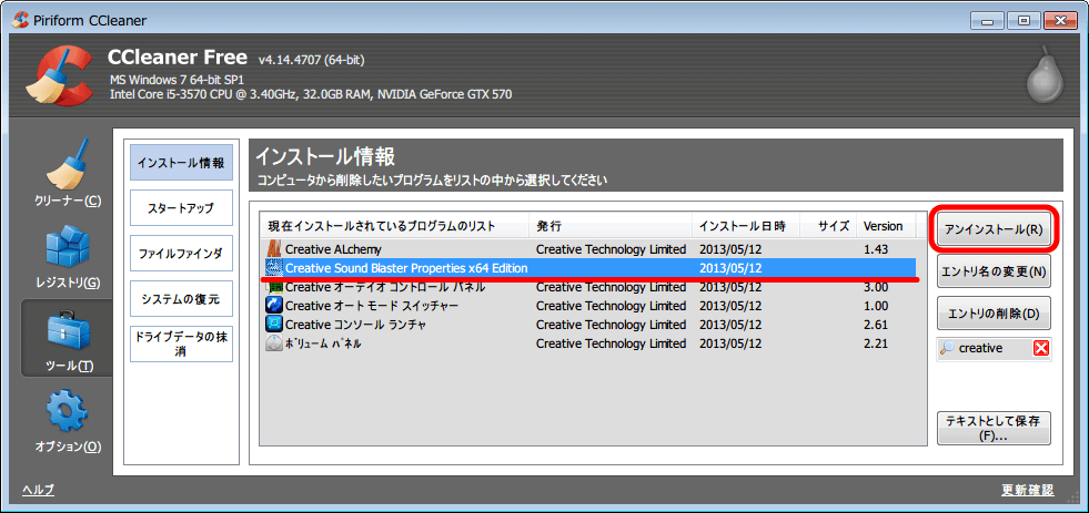Official PAX MASTER PCI XFI Driver Suite 2013 V1.00 ALL OS Stable Drivers. Default Tweak Edition ドライバのアンインストール、Creative Sound Blaster Properties x64 Edition アンインストール