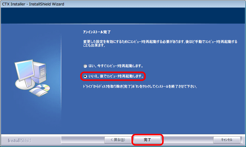 Official PAX MASTER PCI XFI Driver Suite 2013 V1.00 ALL OS Stable Drivers. Default Tweak Edition ドライバのアンインストール、Creative Sound Blaster Properties x64 Edition アンインストール完了、後でコンピュータを再起動を選択して完了ボタンをクリック