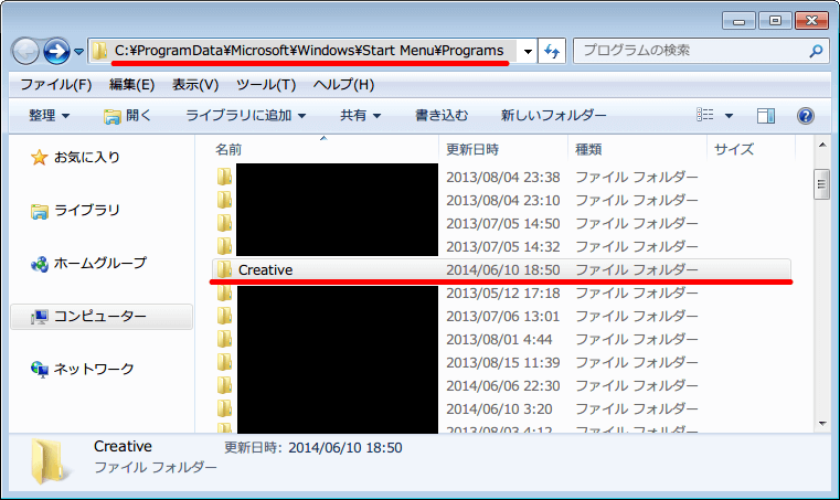 Official PAX MASTER PCI XFI Driver Suite 2013 V1.00 ALL OS Stable Drivers. Default Tweak Edition ドライバのアンインストール、C:\ProgramData\Microsoft\Windows\Start Menu\Programs にある Creative フォルダを削除