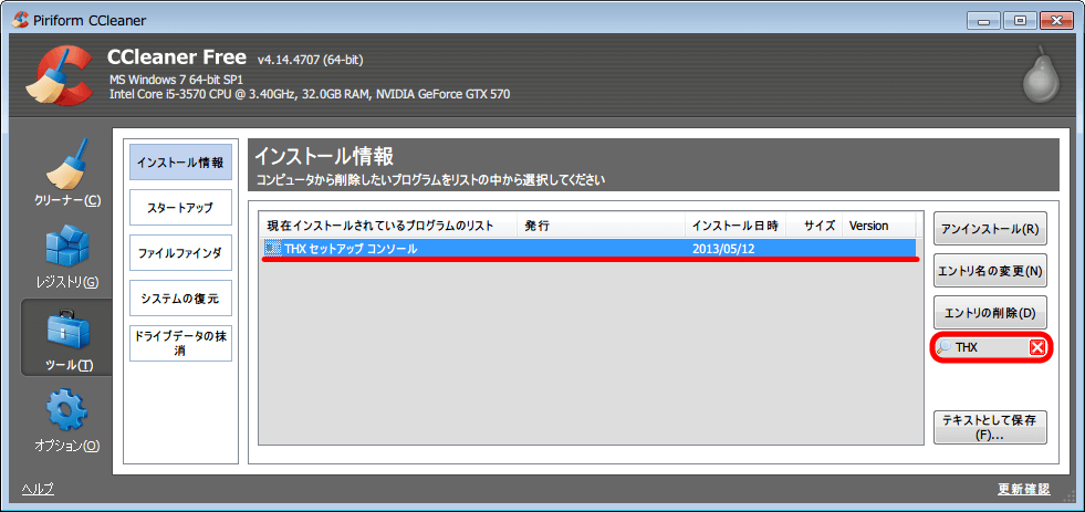 Official PAX MASTER PCI XFI Driver Suite 2013 V1.00 ALL OS Stable Drivers. Default Tweak Edition ドライバのアンインストール、CCleaner で THX で検索して表示されたインストール情報、THX セットアップ コンソール アンインストール