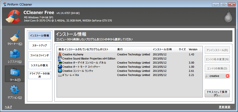 Official PAX MASTER PCI XFI Driver Suite 2013 V1.00 ALL OS Stable Drivers. Default Tweak Edition ドライバのアンインストール、CCleaner で creative で検索して表示されたインストール情報