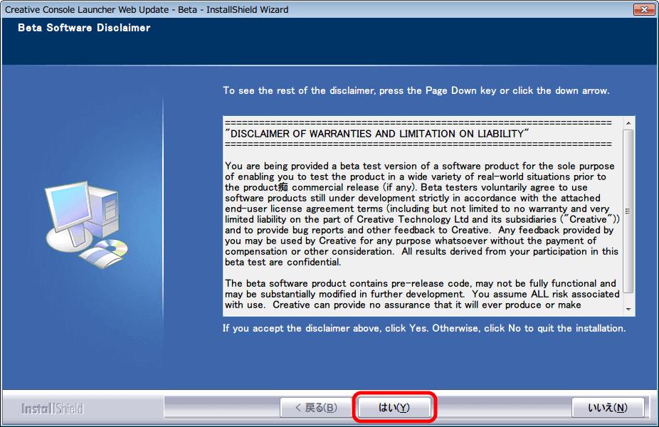 PAX MASTER PCI XFI Driver Suite 2014V 1.15 ALL OS Stable Drivers インストール、Creative コンソールランチャーインストール画面、はいボタンをクリック