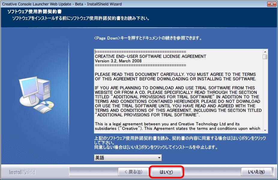 PAX MASTER PCI XFI Driver Suite 2014V 1.15 ALL OS Stable Drivers インストール、Creative コンソールランチャー インストール画面、はいボタンをクリック