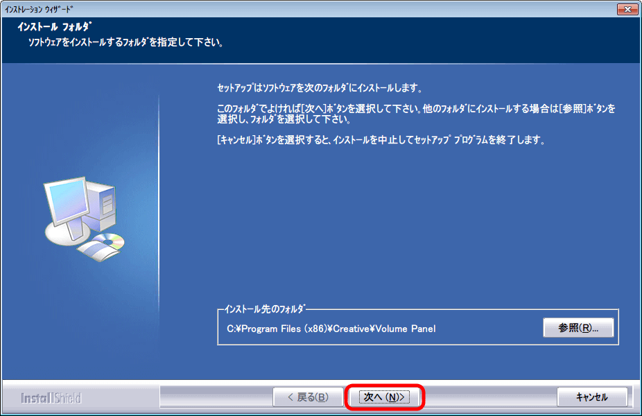 PAX MASTER PCI XFI Driver Suite 2014V 1.15 ALL OS Stable Drivers インストール、Creative ボリュームパネル インストール画面、次へボタンをクリック