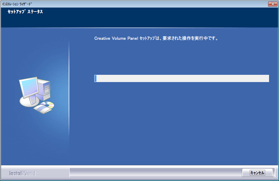 PAX MASTER PCI XFI Driver Suite 2014V 1.15 ALL OS Stable Drivers インストール、Creative ボリュームパネル インストール中