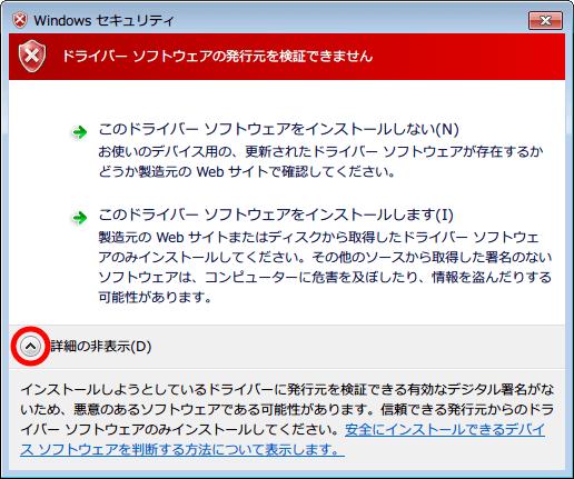 PAX MASTER PCI XFI Driver Suite 2014V 1.15 ALL OS Stable Drivers インストール、ドライバーソフトウェアの発行元を検証できません、詳細の表示、「インストールしようとしているドライバーに発行元を検証できる有効なデジタル署名がないため、悪意のあるソフトウェアである可能性があります。 信頼できる発行元からのドライバー ソフトウェアのみインストールしてください。 安全にインストールできるデバイス ソフトウェアを判断する方法について表示します。」