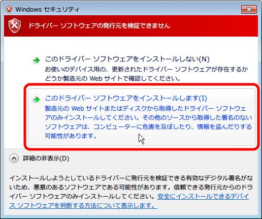 PAX MASTER PCI XFI Driver Suite 2014V 1.15 ALL OS Stable Drivers インストール、ドライバーソフトウェアの発行元を検証できません、自己責任で「このドライバー ソフトウェアをインストールします(I) 製造元の Web サイトまたはディスクから取得したドライバー ソフトウェアのみインストールしてください。 その他のソースから取得した署名のないソフトウェアは、コンピューターに危害を及ぼしたり、情報を盗んだりする可能性があります。」 をクリック