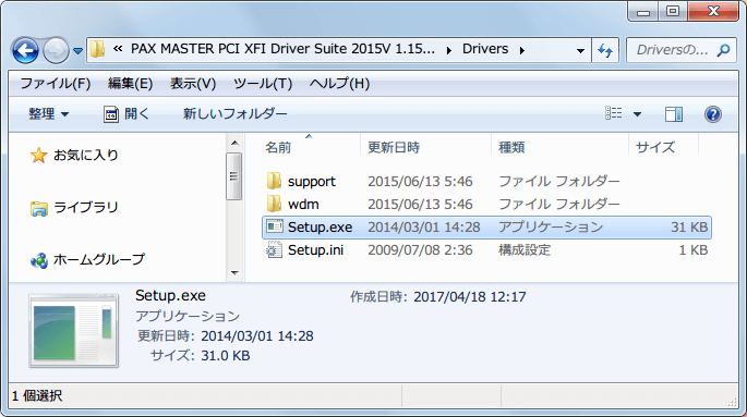 ダウンロードした PAX MASTER PCI XFI Driver Suite 2015V 1.15 ALL OS Stable Drivers Default Tweak Edition を展開・解凍して Drivers フォルダにある Setup.exe を実行
