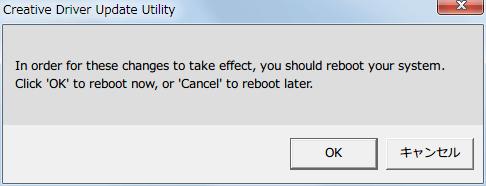 Creative Driver Update Utility でドライバ削除後に表示される再起動確認画面