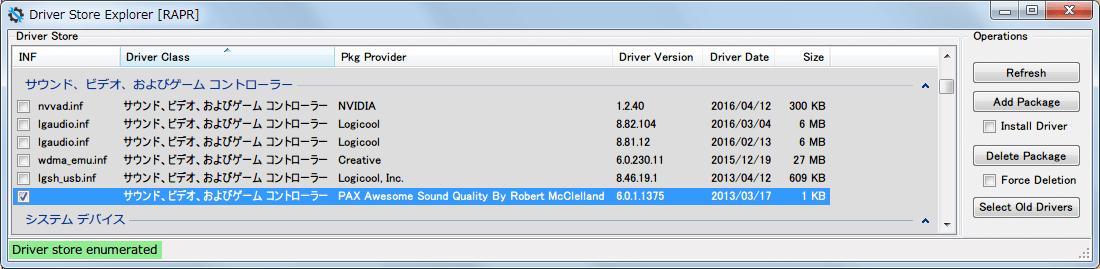 Driver Store Explorer を使って DriverStore\FileRepository フォルダにある PAX ドライバの残骸を削除
