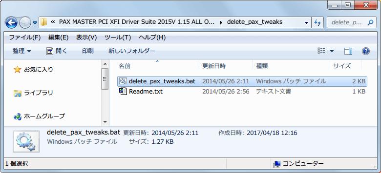 ダウンロードした PAX MASTER PCI XFI Driver Suite 2015V 1.15 ALL OS Stable Drivers Default Tweak Edition に含まれる delete_pax_tweaks フォルダにある delete_pax_tweaks.bat ファイルを管理者権限で実行、ini ファイルの残骸を削除