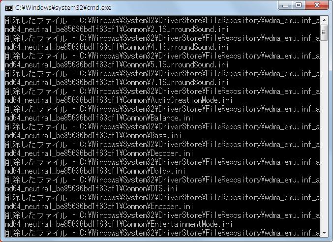 ダウンロードした PAX MASTER PCI XFI Driver Suite 2015V 1.15 ALL OS Stable Drivers Default Tweak Edition に含まれる delete_pax_tweaks フォルダにある delete_pax_tweaks.bat ファイルを管理者権限で実行、ini ファイルの残骸を削除、アクセス権限付与(フォルダのセキュリティから所有者・アクセス許可タブでユーザー追加)後、bat ファイルで PAX Drivers の ini ファイル削除