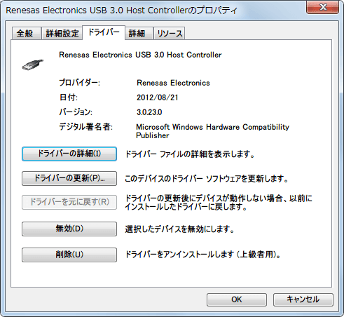 Renesas / NEC uPD720201 / 720 202 USB 3.0 Drivers Version 3.0.23.1 WHQL インストール後、デバイスマネージャーに表示された Renesas Electronics USB 3.0 Host Controller 3.0.23.0 Renesas Electronics