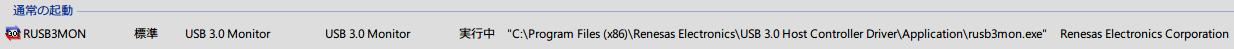 Renesas / NEC uPD720201 / 720 202 USB 3.0 Drivers Version 3.0.23.1 WHQL インストール後、スタートアップに登録された rusb3mon.exe プログラム、USB 3.0 使う場合には起動しておく必要があるプログラムらしい
