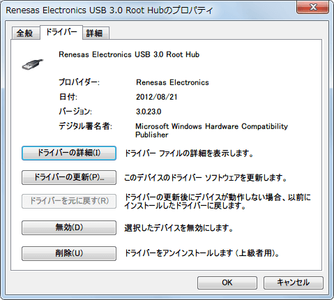 Renesas / NEC uPD720201 / 720 202 USB 3.0 Drivers Version 3.0.23.1 WHQL インストール後、デバイスマネージャーに表示された Renesas Electronics USB 3.0 Host Root Hub 3.0.23.0 Renesas Electronics