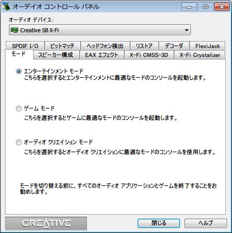 Creative オーディオコントロールパネル モードタブ