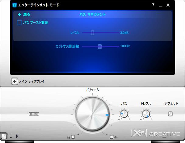 Creative Sound Blaster X-Fi エンターテインメントモード - スピーカー/ヘッドフォン設定画面でバス設定ボタンをクリックして開くバスマネジメント画面