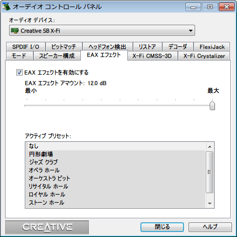 Creative オーディオコントロールパネル EAX エフェクトタブ