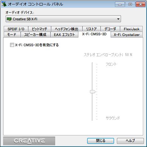 Creative オーディオコントロールパネル X-Fi CMSS-3D タブ