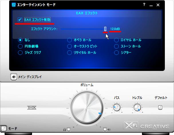 Creative Sound Blaster X-Fi エンターテインメントモード - ヘッドフォン設定画面 EAX エフェクト 有効にして 12.0 dB に設定