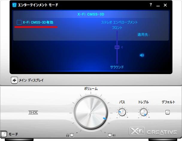 Creative Sound Blaster X-Fi エンターテインメントモード - X-Fi CMSS-3D 設定画面、