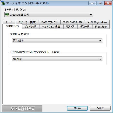 Creative オーディオコントロールパネル SPDIF I/O タブ