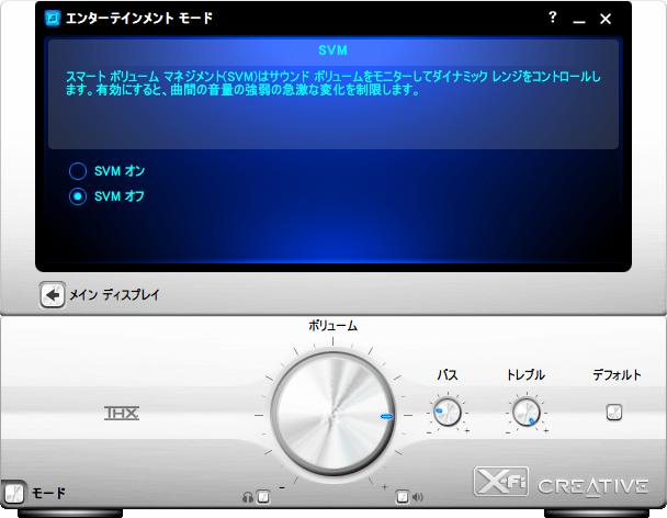 Creative Sound Blaster X-Fi エンターテインメントモード - スマートボリュームマネジメント設定画面