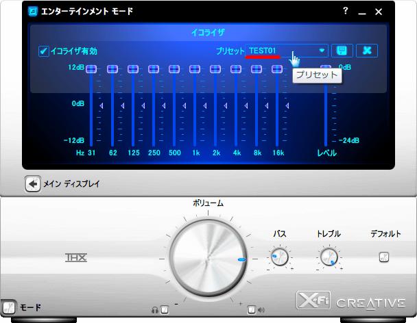 Creative Sound Blaster X-Fi エンターテインメントモード - グラフィックイコライザ設定画面、イコライザ 有効・保存したカスタムプリセット