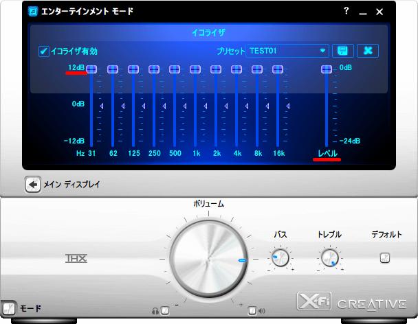 Creative Sound Blaster X-Fi エンターテインメントモード - グラフィックイコライザ設定画面、イコライザ 有効・カスタムプリセット、周波数スライダーをすべて 12dB に設定、レベルは 0dB