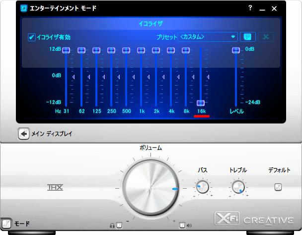 Creative Sound Blaster X-Fi エンターテインメントモード - グラフィックイコライザ設定画面、イコライザ 有効・カスタムプリセット、ストリーミング放送視聴ノイズ対策、16 kHz の周波数スライダーを一番下(- 12 dB)