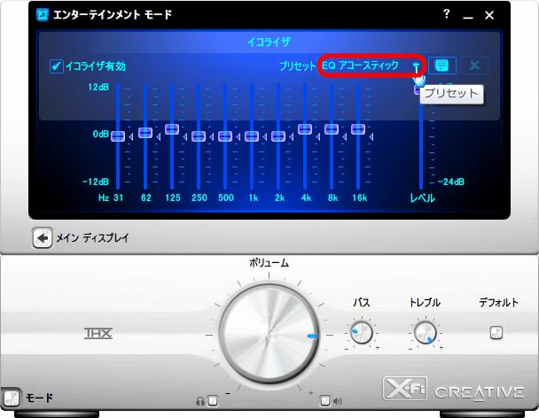 Creative Sound Blaster X-Fi エンターテインメントモード - グラフィックイコライザ設定画面、イコライザ 有効・プリセット設定