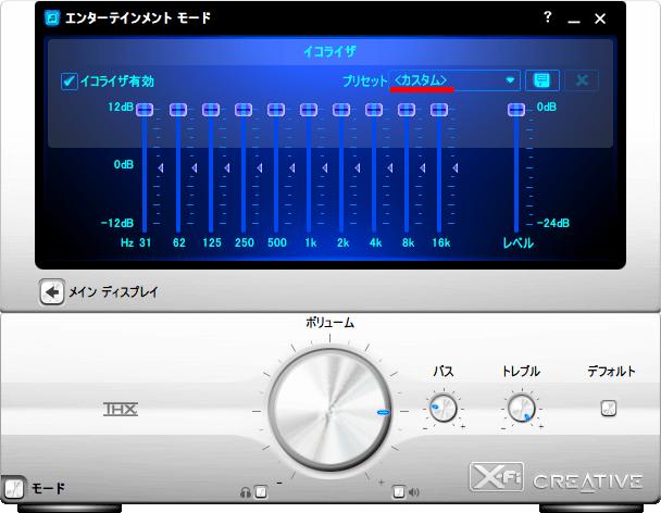 Creative Sound Blaster X-Fi エンターテインメントモード - グラフィックイコライザ設定画面、イコライザ 有効・カスタムプリセット