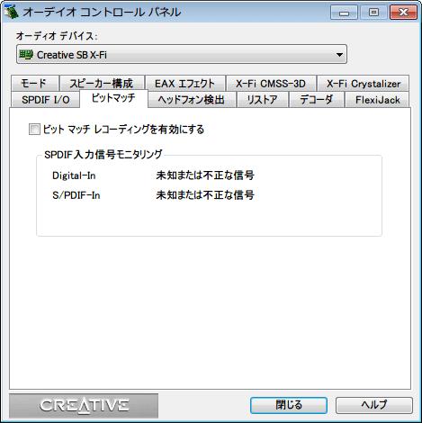 Creative オーディオコントロールパネル ビットマッチタブ
