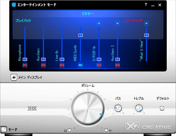 Creative Sound Blaster X-Fi エンターテインメントモード - ミキサー設定画面を開く