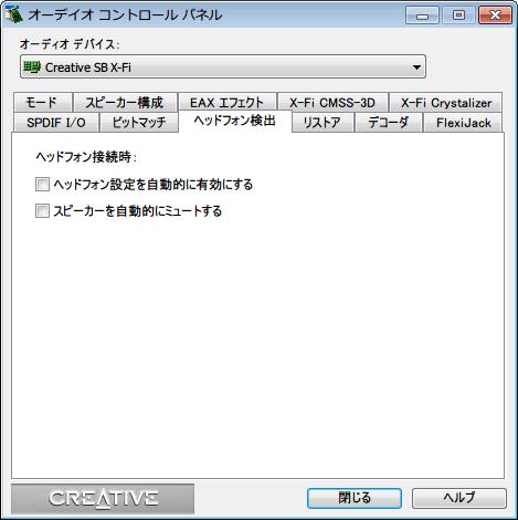 Creative オーディオコントロールパネル ヘッドフォン検出タブ