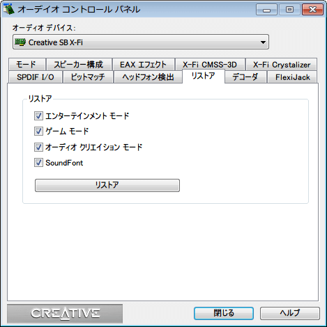 Creative オーディオコントロールパネル リストアタブ