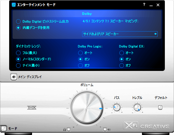 Creative Sound Blaster X-Fi エンターテインメントモード - Dolby 設定画面