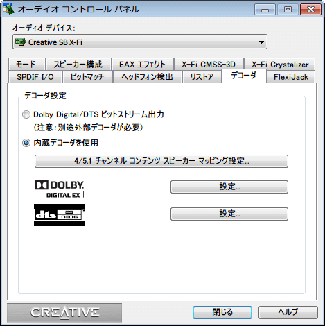 Creative オーディオコントロールパネル