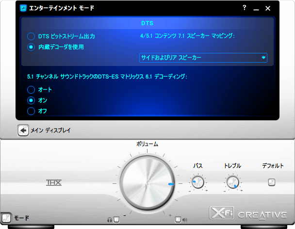 Creative Sound Blaster X-Fi エンターテインメントモード - DTS 設定画面